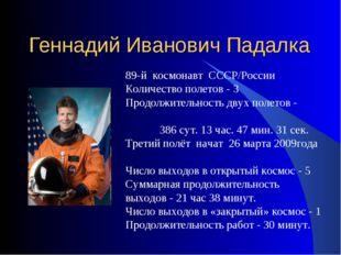 Геннадий Иванович Падалка 89-й космонавт СССР/России Количество полетов - 3 П