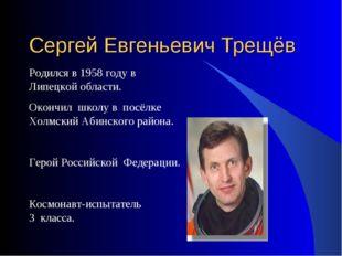 Сергей Евгеньевич Трещёв Родился в 1958 году в Липецкой области. Окончил школ