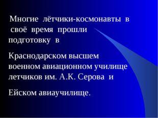 Многие лётчики-космонавты в своё время прошли подготовку в Краснодарском выс