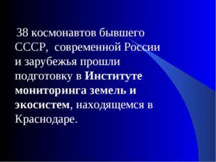 38 космонавтов бывшего СССР, современной России и зарубежья прошли подготовк
