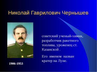 Николай Гаврилович Чернышев советский ученый-химик, разработчик ракетного топ