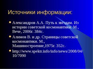 Источники информации: Александров А.А. Путь к звёздам. Из истории советской к