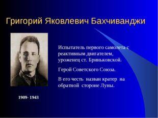 Григорий Яковлевич Бахчиванджи Испытатель первого самолета с реактивным двига