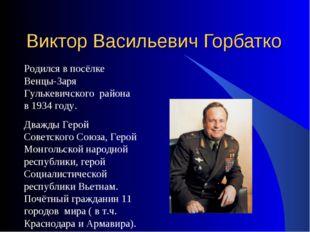 Виктор Васильевич Горбатко Родился в посёлке Венцы-Заря Гулькевичского района