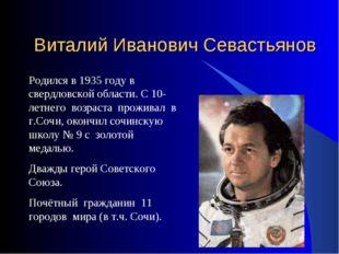 Виталий Иванович Севастьянов Родился в 1935 году в свердловской области. С 1
