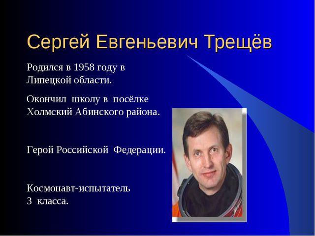 Сергей Евгеньевич Трещёв Родился в 1958 году в Липецкой области. Окончил школ...
