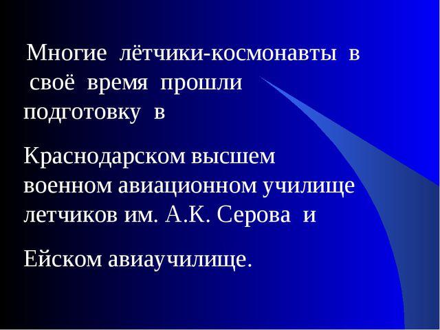 Многие лётчики-космонавты в своё время прошли подготовку в Краснодарском выс...