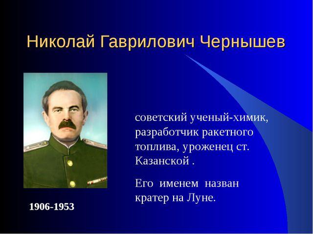 Николай Гаврилович Чернышев советский ученый-химик, разработчик ракетного топ...