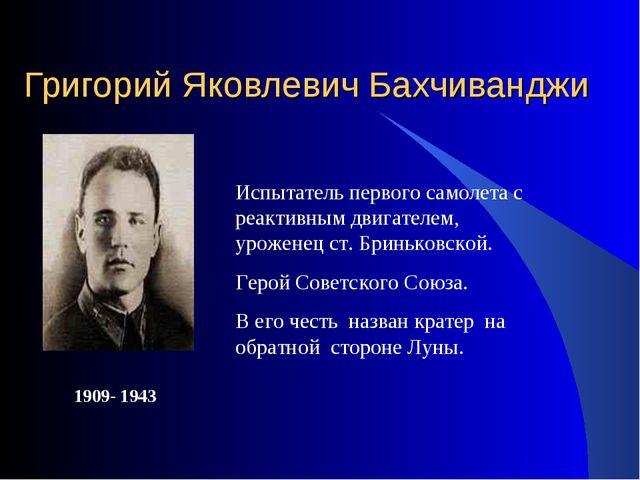 Григорий Яковлевич Бахчиванджи Испытатель первого самолета с реактивным двига...