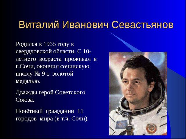 Виталий Иванович Севастьянов Родился в 1935 году в свердловской области. С 1...