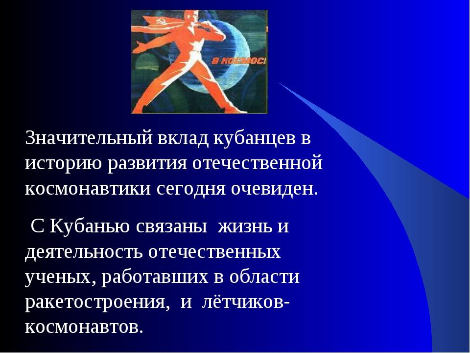 Значительный вклад кубанцев в историю развития отечественной космонавтики сег...