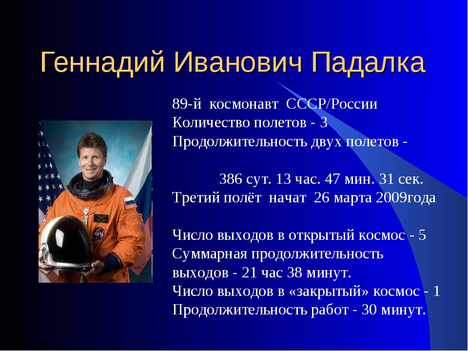 Геннадий Иванович Падалка 89-й космонавт СССР/России Количество полетов - 3 П...