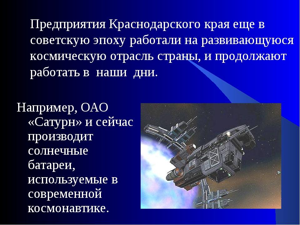 Например, ОАО «Сатурн» и сейчас производит солнечные батареи, используемые в...