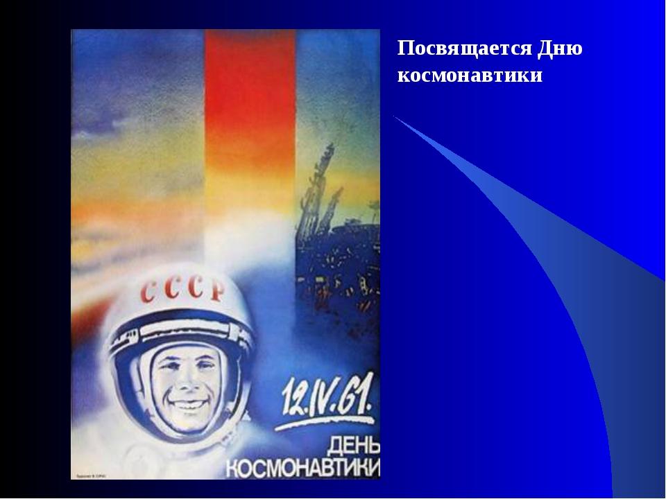 Посвящается Дню космонавтики
