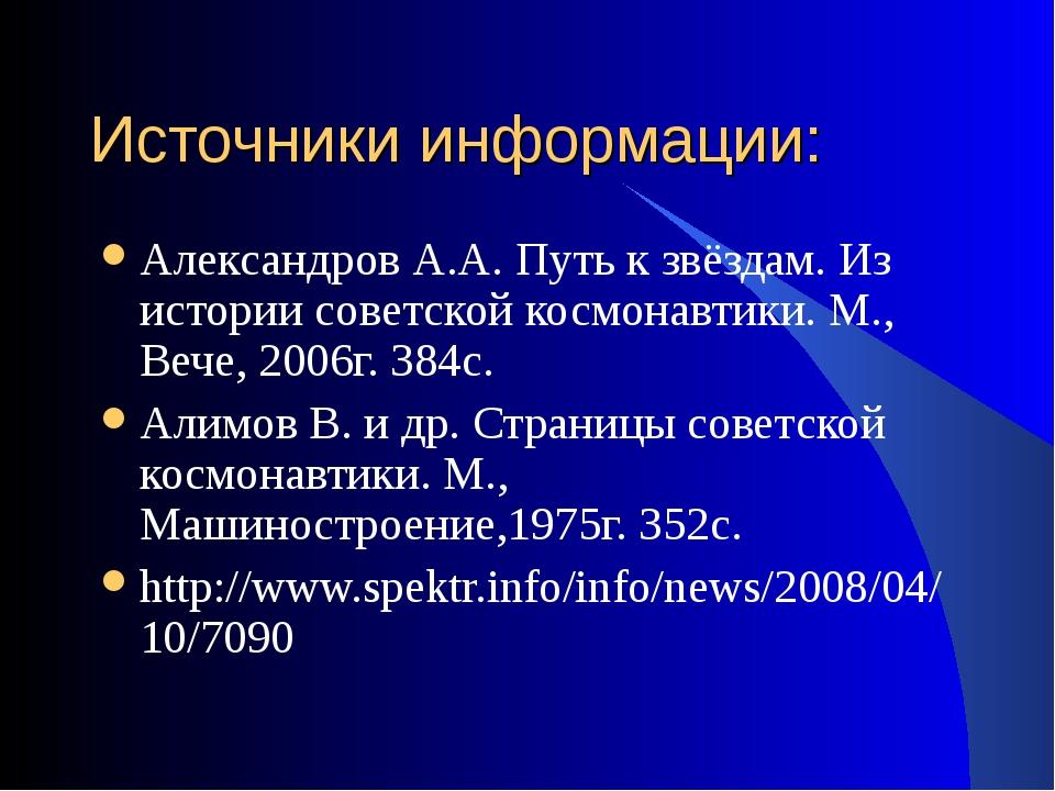 Источники информации: Александров А.А. Путь к звёздам. Из истории советской к...
