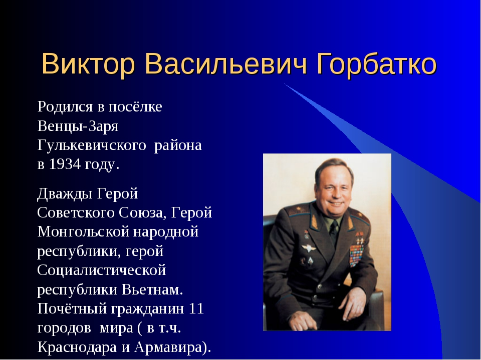 Виктор Васильевич Горбатко Родился в посёлке Венцы-Заря Гулькевичского района...