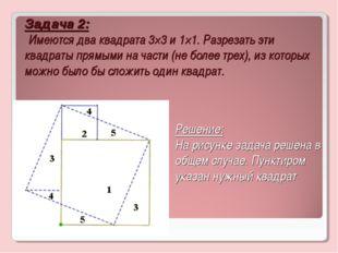 Задача 2: Имеются два квадрата 3×3 и 1×1. Разрезать эти квадраты прямыми на ч