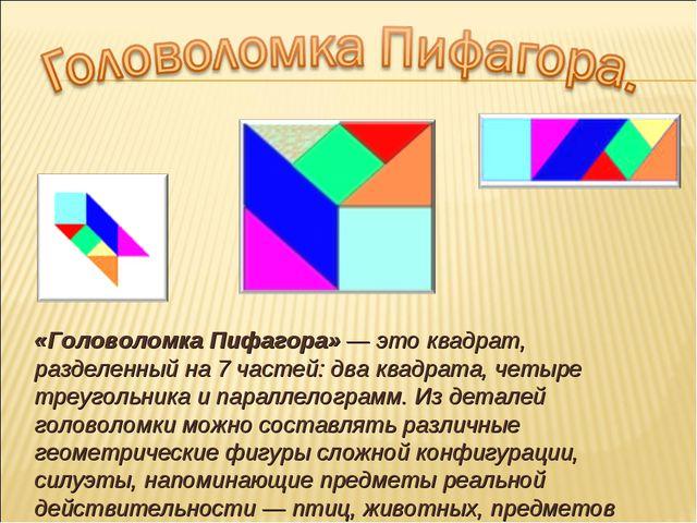 «Головоломка Пифагора» — это квадрат, разделенный на 7 частей: два квадрата,...