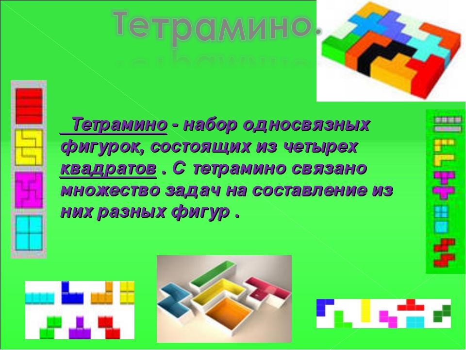 Тетрамино - набор односвязных фигурок, состоящих из четырех квадратов . С те...