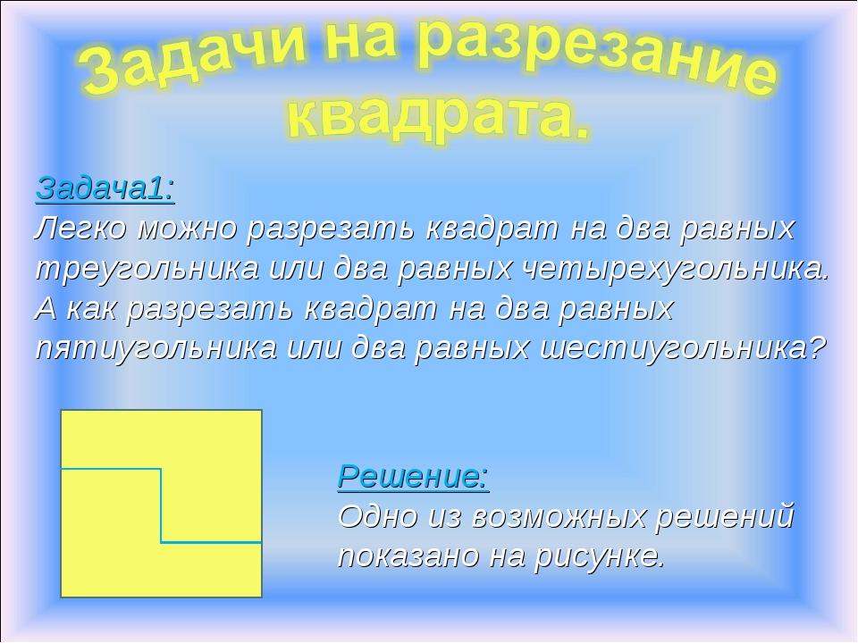 Решение: Одно из возможных решений показано на рисунке. Задача1: Легко можно...
