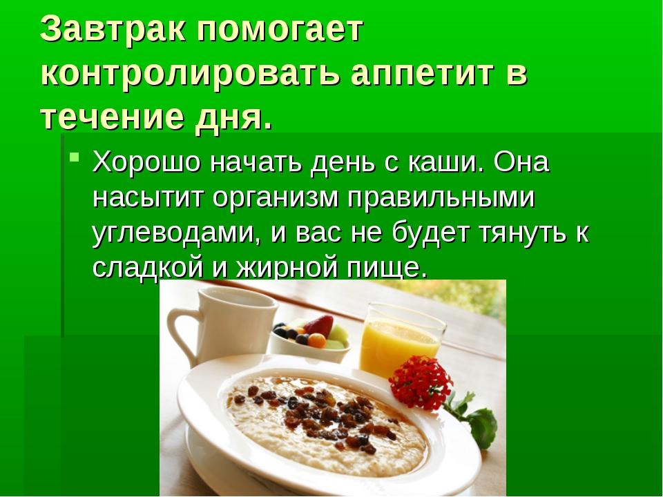 Завтрак помогает контролировать аппетит в течение дня. Хорошо начать день с к...