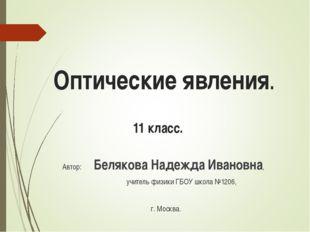 Оптические явления. 11 класс. Автор: Белякова Надежда Ивановна, учитель физи