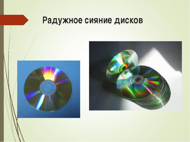 Радужное сияние дисков