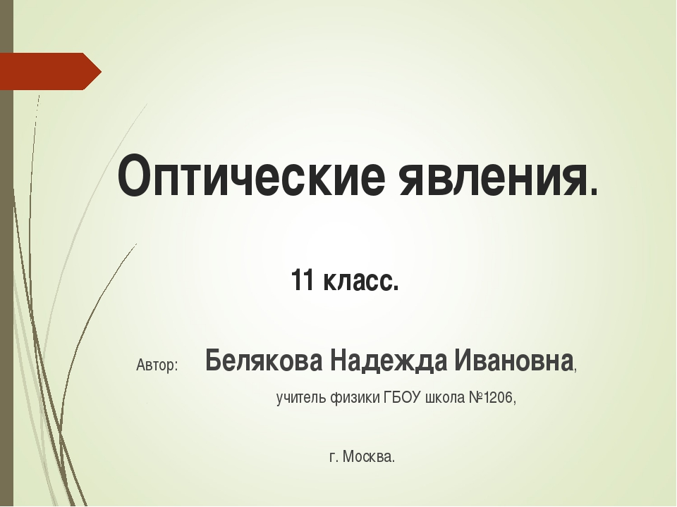 Оптические явления. 11 класс. Автор: Белякова Надежда Ивановна, учитель физи...