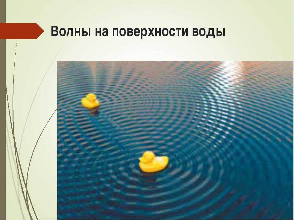Интерференция волн на поверхности воды картинки