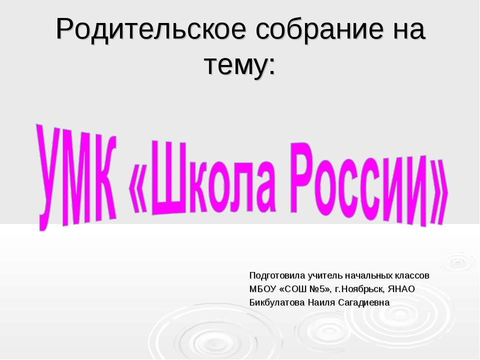 Родительское собрание на тему: Подготовила учитель начальных классов МБОУ «СО...