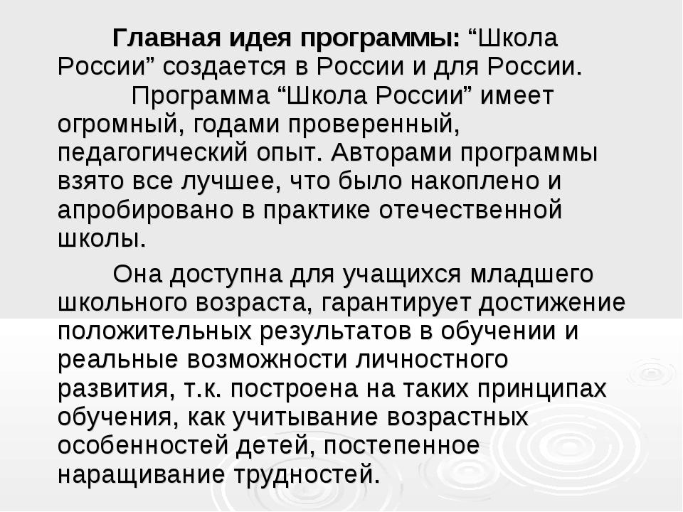 """Главная идея программы: """"Школа России"""" создается в России и для России. Прог..."""