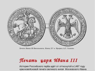 Печать царя Ивана III История Российского герба идёт от оттиснутой в 1497 год