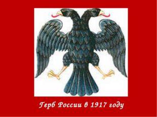 Герб России в 1917 году