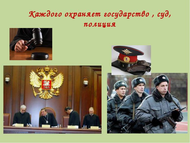 Каждого охраняет государство , суд, полиция