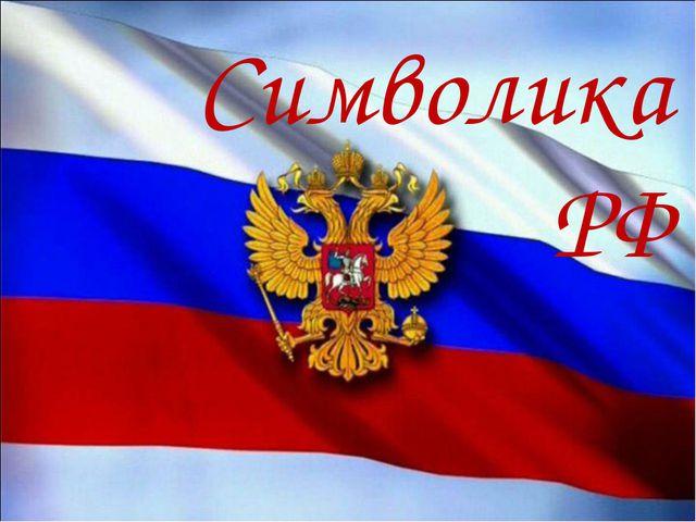 Символика РФ