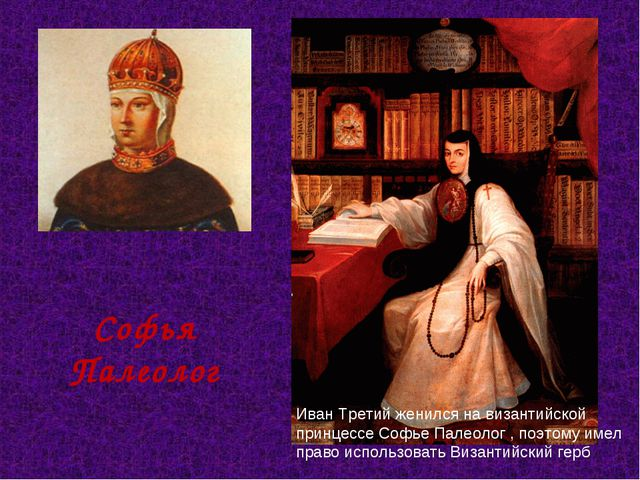 Софья Палеолог Иван Третий женился на византийской принцессе Софье Палеолог ,...