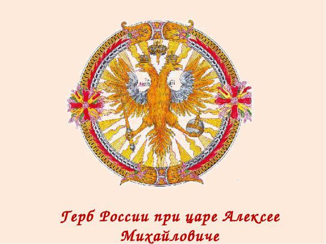 Герб России при царе Алексее Михайловиче