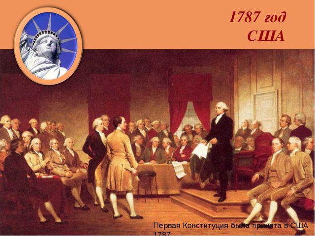 1787 год США Первая Конституция была принята в США 1787