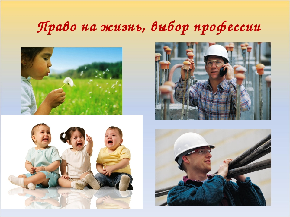 Право на жизнь, выбор профессии