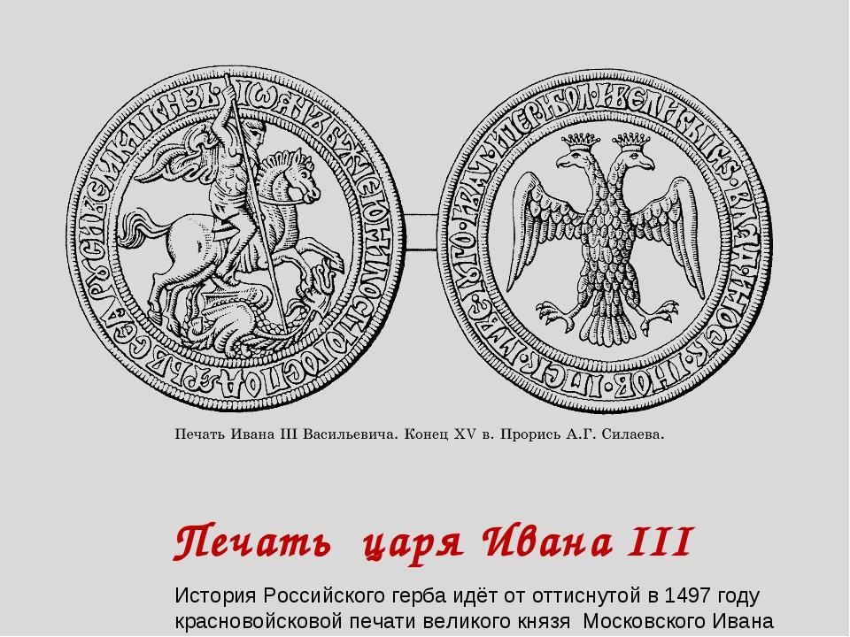Печать царя Ивана III История Российского герба идёт от оттиснутой в 1497 год...