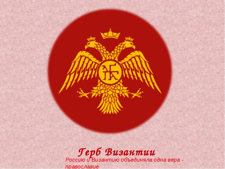 давно, герб византии фото всегда