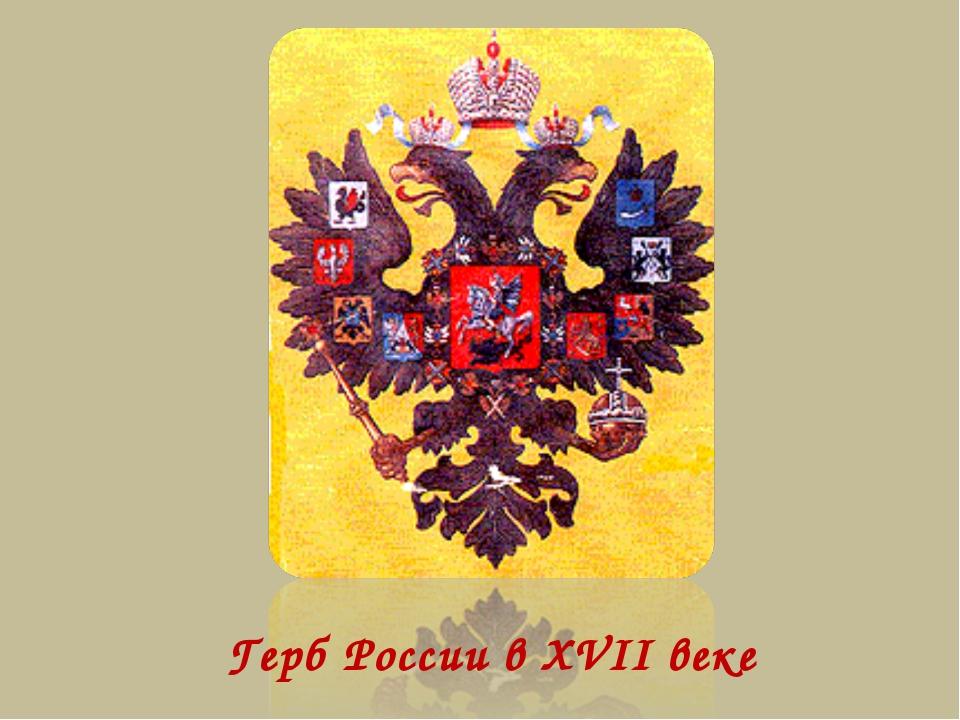 Герб России в XVII веке