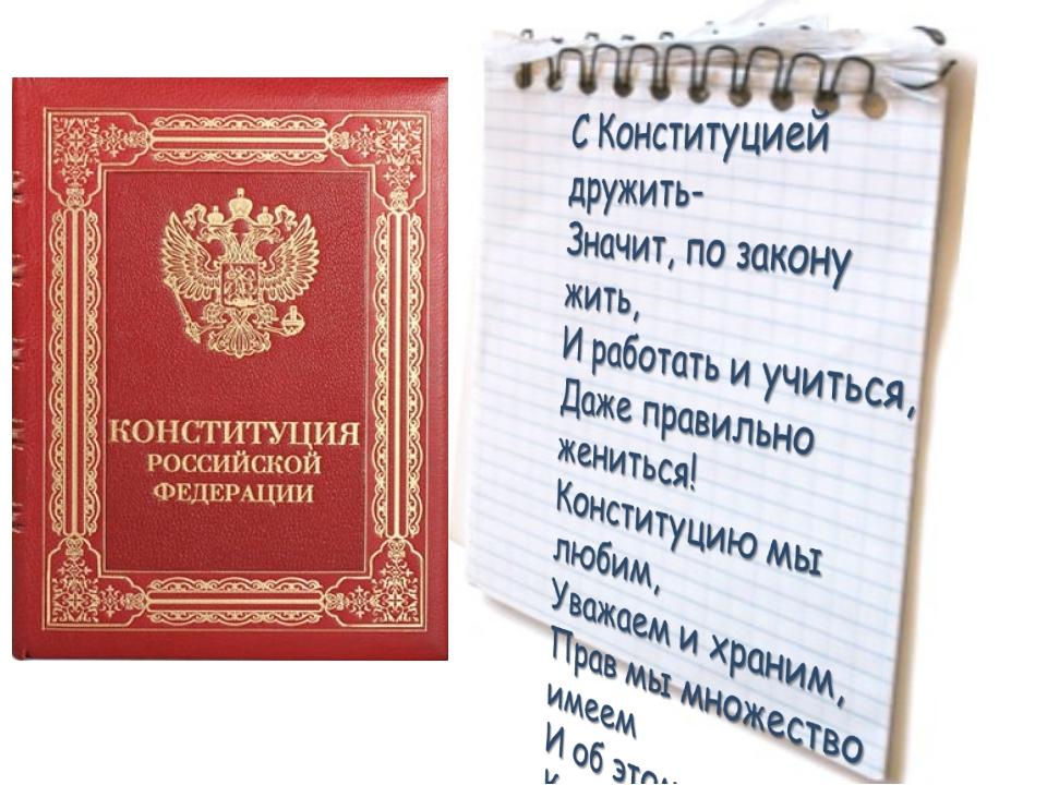 С Конституцией дружить- Значит по закону жить, И работать и учиться, Даже пра...