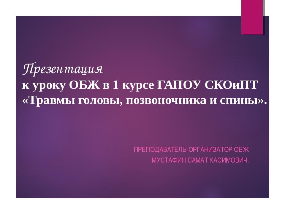 Презентация к уроку ОБЖ в 1 курсе ГАПОУ СКОиПТ «Травмы головы, позвоночника и...
