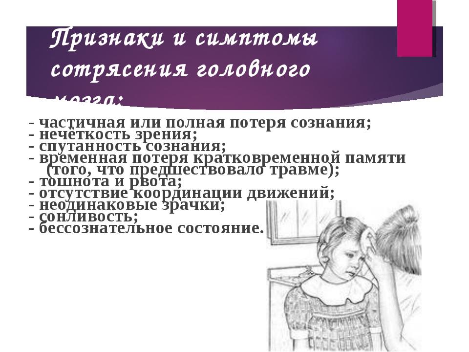 Признаки и симптомы сотрясения головного мозга: - частичная или полная потеря...