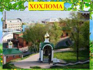 3 Очень давно, в Нижегородском Заволжье, зародился обычай украшать деревянную