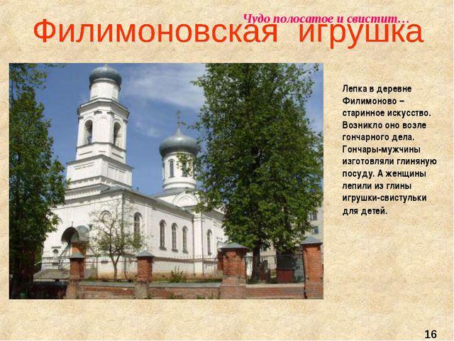 Лепка в деревне Филимоново – старинное искусство. Возникло оно возле гончарно...