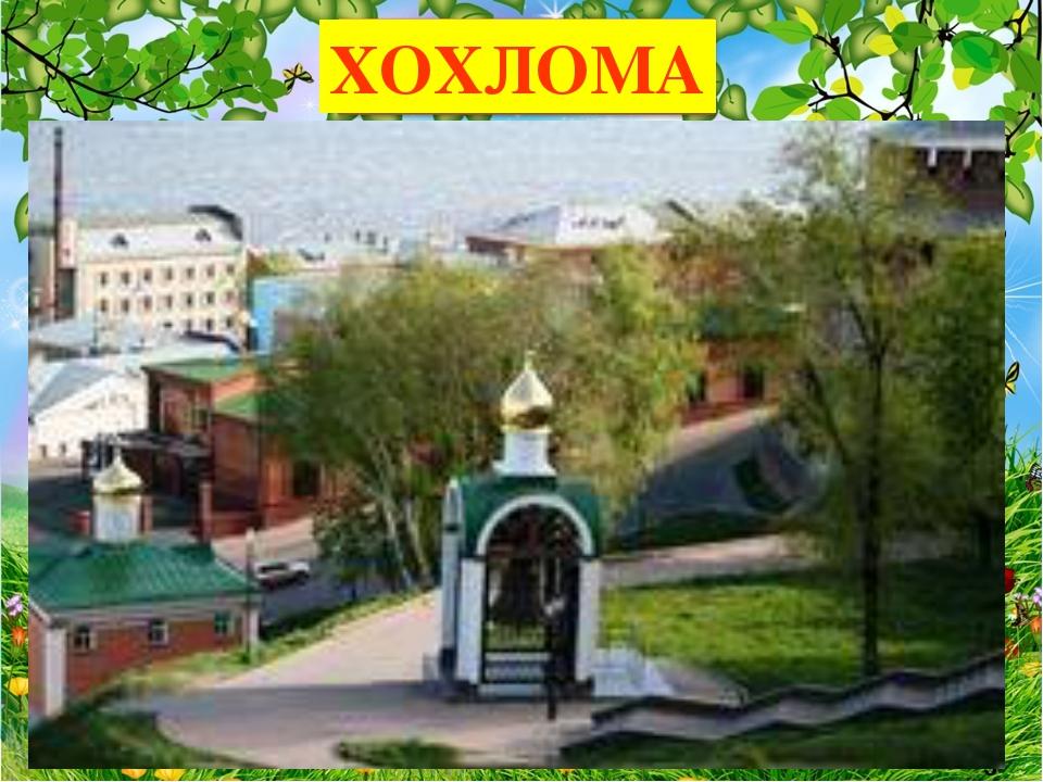 3 Очень давно, в Нижегородском Заволжье, зародился обычай украшать деревянную...