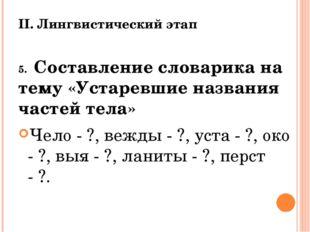 II. Лингвистический этап 5.Составление словарика на тему «Устаревшие названи