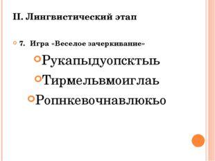 II. Лингвистический этап 7.Игра «Веселое зачеркивание» Рукапыдуопсктыь Тирме